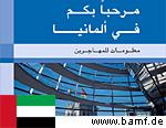 Willkommen in Deutschland (Arabisch)